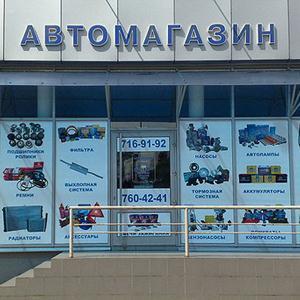Автомагазины Казинки