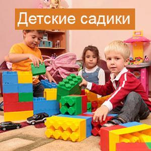 Детские сады Казинки