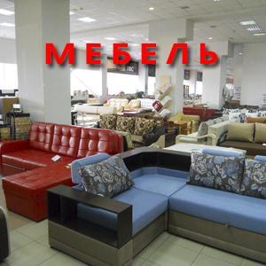 Магазины мебели Казинки