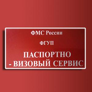 Паспортно-визовые службы Казинки