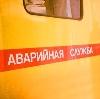Аварийные службы в Казинке