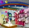 Детские магазины в Казинке