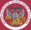Налоговые инспекции, службы в Казинке