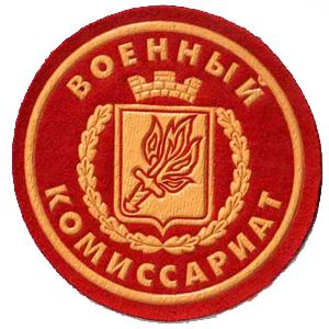 Военкоматы, комиссариаты Казинки